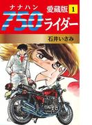 【1-5セット】750ライダー 愛蔵版
