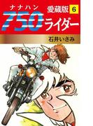 【6-10セット】750ライダー 愛蔵版