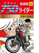 【11-15セット】750ライダー 愛蔵版