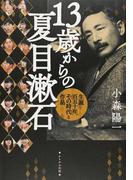 13歳からの夏目漱石 生誕百五十年、その時代と作品