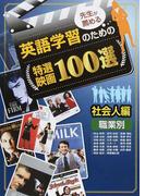 先生が薦める英語学習のための特選映画100選 社会人編 職業別