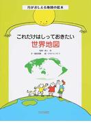 これだけはしっておきたい世界地図 (月がおしえる地図の絵本)