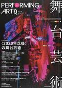 舞台芸術 20 FEATURE・〈2020年以後〉の舞台芸術