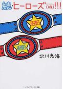 ヒーローズ〈株〉!!! 続 (メディアワークス文庫)