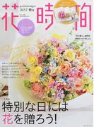 花時間 2017春号 特別な日には花を贈ろう!