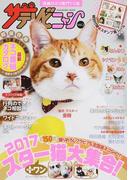ザテレビニャン Vol.2 (カドカワムック)(カドカワムック)