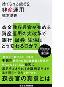 捨てられる銀行 2 非産運用 (講談社現代新書)(講談社現代新書)