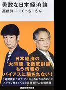 勇敢な日本経済論 (講談社現代新書)(講談社現代新書)