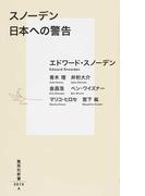 スノーデン日本への警告 (集英社新書)(集英社新書)