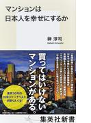 マンションは日本人を幸せにするか (集英社新書)(集英社新書)