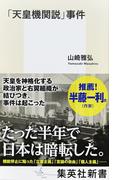 「天皇機関説」事件 (集英社新書)(集英社新書)