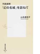 列島縦断「幻の名城」を訪ねて (集英社新書)(集英社新書)