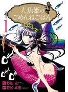 人魚姫のごめんねごはん 1 (ビッグスピリッツコミックススペシャル)(ビッグコミックス)