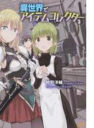 異世界でアイテムコレクター 3 (MORNING STAR BOOKS)