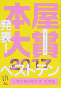 本屋大賞 2017
