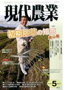 現代農業 2017年 05月号 [雑誌]