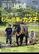 季刊地域 2017年春号 2017年 05月号 [雑誌]