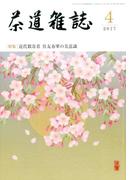 茶道雑誌 2017年 04月号 [雑誌]