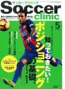 Soccer clinic (サッカークリニック) 2017年 05月号 [雑誌]