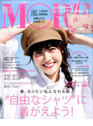 MORE (モア) 2017年 05月号 [雑誌]