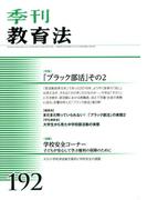 季刊 教育法 2017年 03月号 [雑誌]