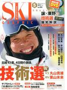 SKI GRAPHIC (スキーグラフィック) 2017年 05月号 [雑誌]