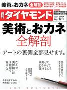 週刊 ダイヤモンド 2017年 4/1号 [雑誌]