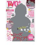 TVガイドPLUS 2017年 5/10号 [雑誌]
