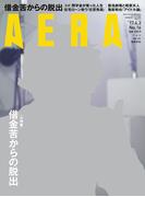 AERA (アエラ) 2017年 4/3号 [雑誌]