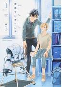 青春ラジオペンチ(fleur comics) 2巻セット(フルールコミックス)