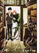恋かもしれない(fleur comics) 2巻セット(フルールコミックス)