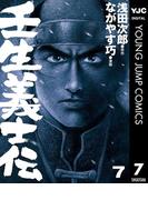 【期間限定価格】壬生義士伝 7(ヤングジャンプコミックスDIGITAL)