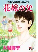 翔子の事件簿シリーズ 花嫁の父(A.L.C. DX)
