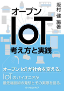 オープンIoT―考え方と実践