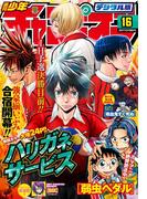 【期間限定価格】週刊少年チャンピオン2017年16号