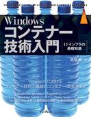 Windowsコンテナー技術入門(impress top gear)