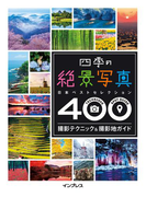 【期間限定価格】四季の絶景写真 撮影テクニック&撮影地ガイド ―日本ベストセレクション400―