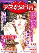 アネ恋♀宣言 Vol.37(アネ恋♀宣言)
