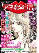 アネ恋♀宣言 Vol.33(アネ恋♀宣言)