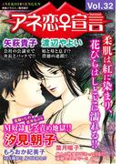 アネ恋♀宣言 Vol.32(アネ恋♀宣言)