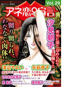 アネ恋♀宣言 Vol.29(アネ恋♀宣言)