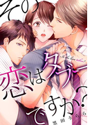 その恋はタブーですか?(7)(恋愛ショコラ)