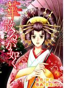 華散るが如く(17)(ラブ・ペイン・コミックス)