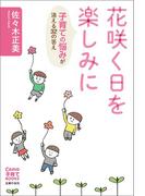 花咲く日を楽しみに 子育ての悩みが消える32の答え(Como子育てBooks)