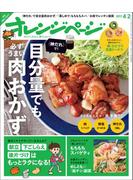 【期間限定価格】オレンジページ 2017年 4/2号