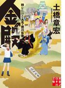 金の殿(実業之日本社文庫)