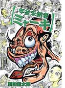 年金未納者ミャーキ(デジタルブックファクトリー)