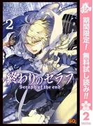 終わりのセラフ【期間限定無料】 2(ジャンプコミックスDIGITAL)
