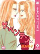 【期間限定価格】ザ・ベンテン 9(マーガレットコミックスDIGITAL)