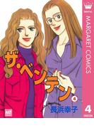 【期間限定価格】ザ・ベンテン 4(マーガレットコミックスDIGITAL)